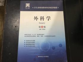 外科学 第8版