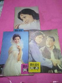 影剧美术 1980   1 3.5