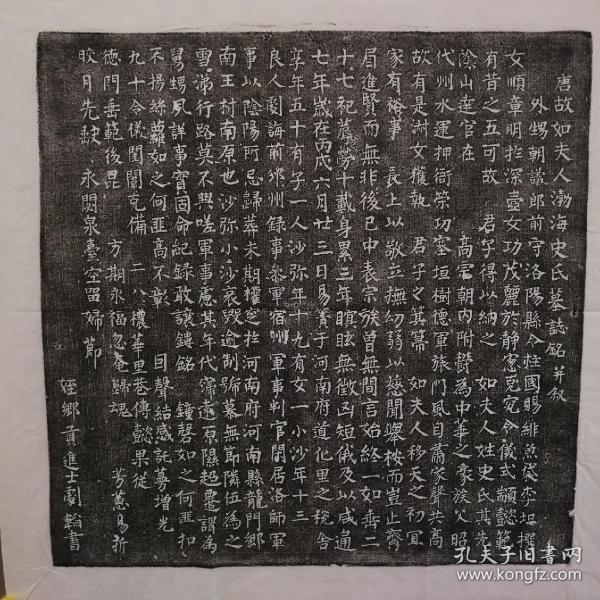 唐〈渤海史夫人〉志拓片..