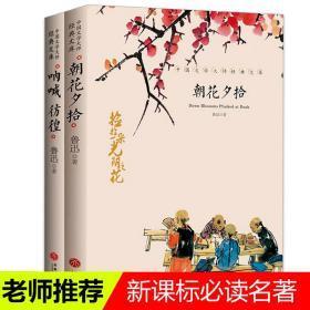 朝花夕拾鲁迅正版 呐喊彷徨原著书籍 全套2册