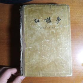 1957年红楼梦(上册)人民文学出版社精装一册全