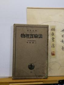 物理实验法  岩波全书  日文旧书   昭和12年印本  品纸如图  书票一枚  便宜36元
