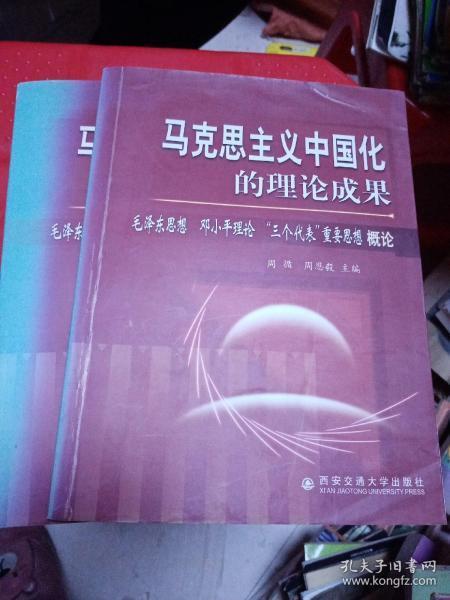马克思主义中国化的理论成果