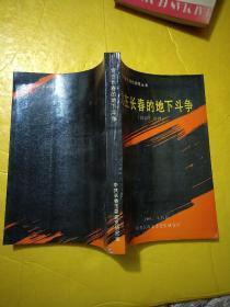 党在长春的地下斗争(1945-1948) 馆藏