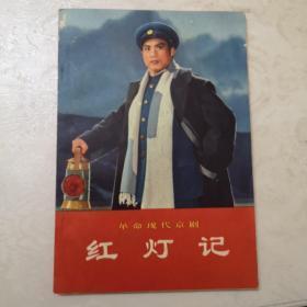 (革命现代京剧)红灯记