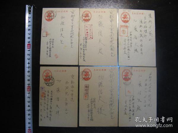 民国抗战时期日军明信片6张(加藤信夫)