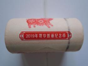 2019年猪年贺岁普通纪念币(原整卷20枚)