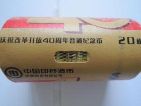 庆祝改革开放40周年普通纪念币(原整卷20枚)