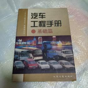 汽车工程手册基础篇。