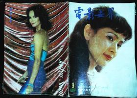 电影世界1988年9期总第123期封面周玖 内有游本昌主演《姑苏一怪》剧照;世界女星吉娜·罗洛勃丽吉达曾主演过《巴黎圣母院》;早期影星---白光历尽银海沧桑图文;李英的从影道路;《警花出更》的男主角---石修;香港第五届金像奖影后王小凤图文;一代巨星的爱与恨 封三张国荣、刘德华、胡慧中、张曼玉彩照16开本36页75品相(缺17、18、19、20页;封面封底摩擦痕迹很重)