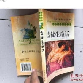 正版(特价正版!)安徒生童话:中外经典阅读书系9787801505385安徒