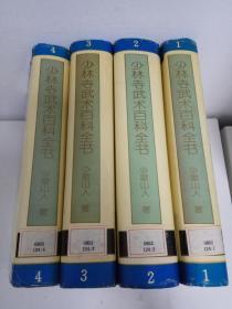 少林寺武术百科全书(1-4)全4册