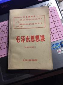 毛泽东思想课(初中补充教材) 【内页泛黄】有毛主席彩色图片