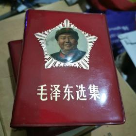 毛泽东选集(1969年北京版)