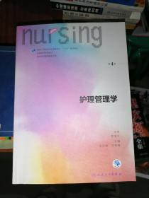 护理管理学(第4版)