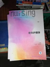 老年护理学( 第4版 )
