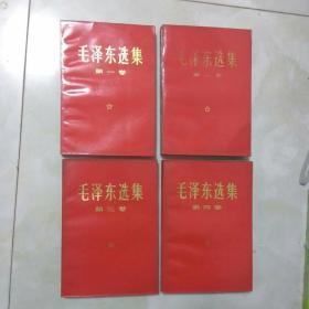 毛泽东选集,一,二,三,四卷。66年文革版毛泽东选集全五卷1-4册毛选全套老版本无删减原版
