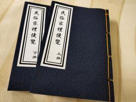 民俗家礼便览 上下册 民间风俗礼仪帖式 古籍线装书