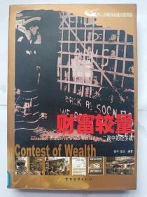 第二次世界大战经典聚焦·财富较量:二战中的经济战
