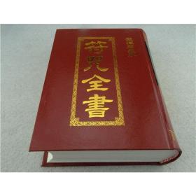 正品符咒书 道家画符书大全 符咒全书 配咒语 古书风水书籍