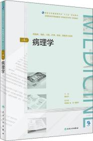 """病理学(第4版/配增值)(全国高等学历继续教育""""十三五""""(临床专升本)规划教材)"""