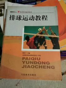 排球运动教程