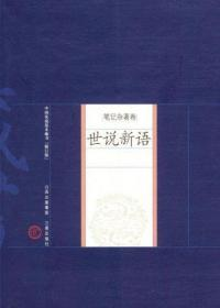 中国家庭基本藏书(笔记杂著卷):世说新语(修订版)