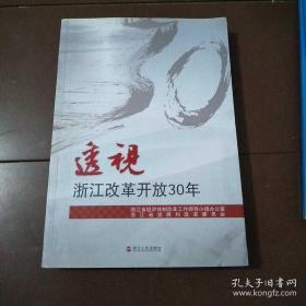 透视浙江改革开放30年