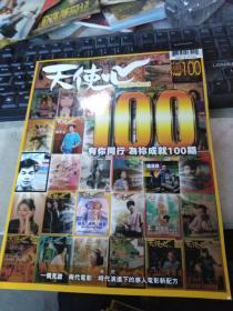 天使心2014年第100期