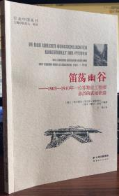 行走中国丛书—笛荡幽谷:1903-1910年一位苏黎世工程师亲历滇越铁路