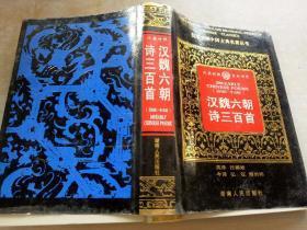 汉魏六朝诗三百首:206BC-618AD
