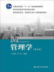 """管理学(第五版)/普通高等教育""""十一五""""国家级规划教材"""