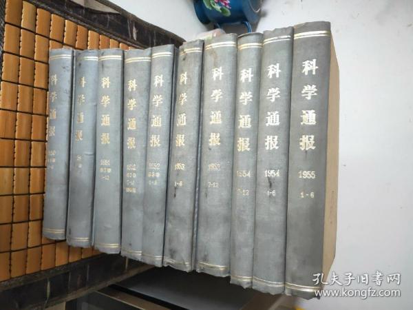 科学通报 1950年1-8、1951年1-6.7-12、1952年1-6.7-12、1953年1-6.7-12、1954年1-6.7-12、1955年1-6期(10本合售)含创刊号 精装合订本