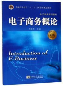 """电子商务概论(第5版)/电子商务系列教材·普通高等教育""""十二五""""国家级规划教材"""