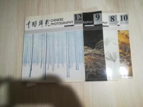中国摄影 2006年第8,9,10,12期    4本合售   整体九品