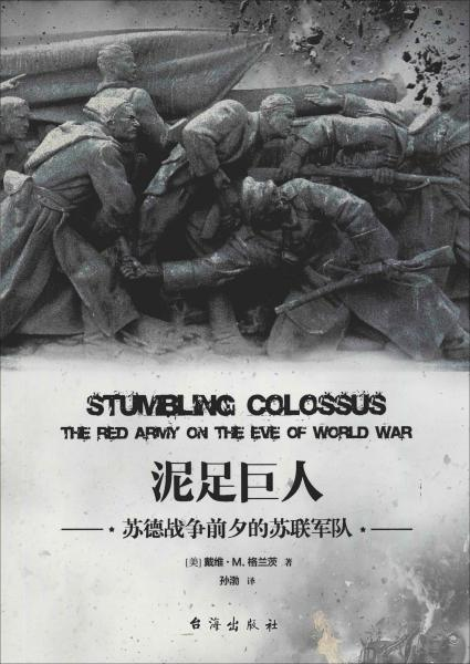 泥足巨人:苏德战争前夕的苏联军队