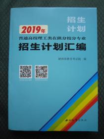 2019年普通高校理工类在陕分校分专业招生计划汇编 陕西省全一册