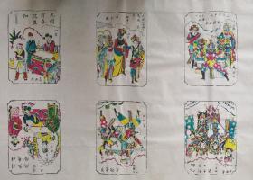 70一80年代武强义兴成画店戏曲木版年画版画*灯谜故事(二)一套6小张未裁开