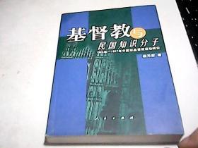 基督教与民国知识分子------1922----1927年中国非基督教运动研究