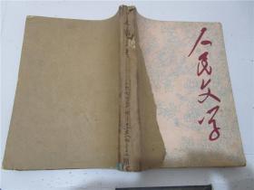 人民文学 1977年1-12期合订本