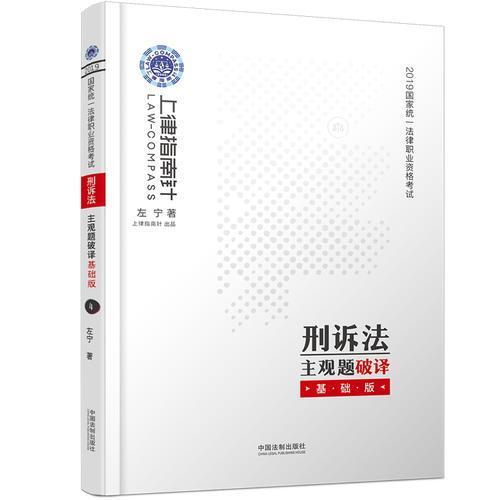 刑诉法 主观题破译 基础版 4
