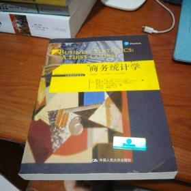 工商管理经典译丛:商务统计学【第7版】
