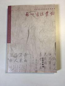 启功书法丛论(启功签名钤印)书品如图、内页干净