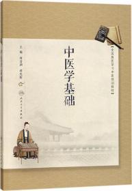 中医学基础(培训教材)