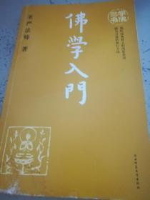 【特价】 学佛三书()9787561340561