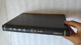 水声译丛.信号处理专辑1975年1.2期精装合订本
