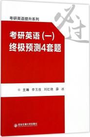 考研英语提升系列:考研英语(一)终极预测4套题