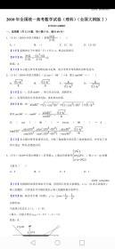 十年高考数学全国卷理科真题(2010-2019)