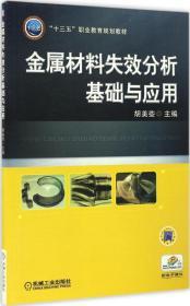 金属材料失效分析基础与应用