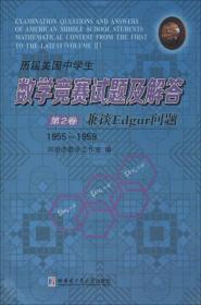 历届美国中学生数学竞赛试题及解答·第2卷:兼谈Edgur问题(1955~1959)
